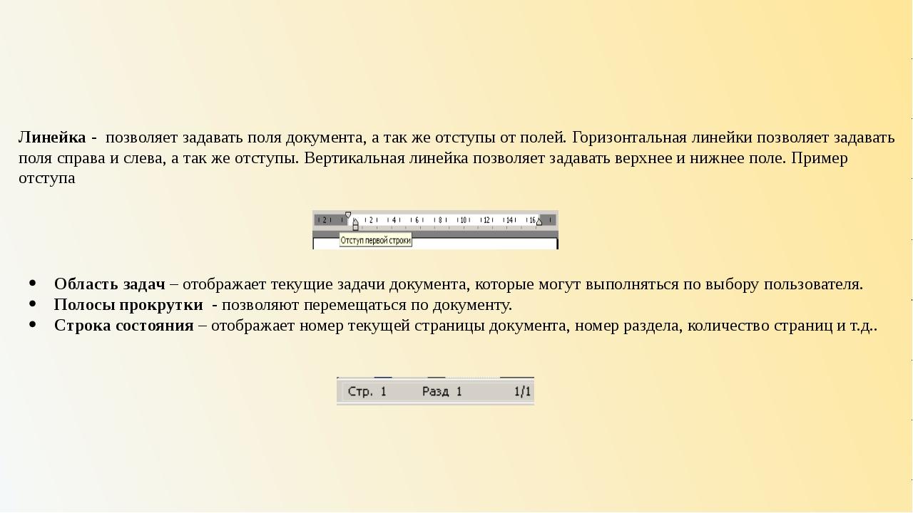 Способы создания документов Для создания нового документа Microsoft Word нужн...