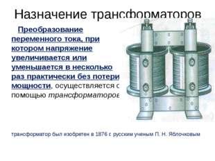 Назначение трансформаторов Преобразование переменного тока, при котором напря