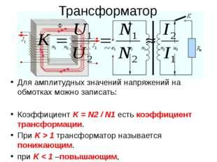 Трансформатор Для амплитудных значений напряжений на обмотках можно записать: