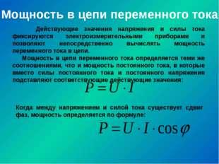Мощность в цепи переменного тока Действующие значения напряжения и силы тока