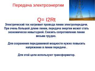 Q= I2Rt Электрический ток нагревает провода линии электропередачи. При очень