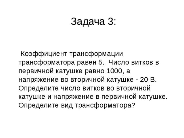 Задача 3: Коэффициент трансформации трансформатора равен 5. Число витков в пе...
