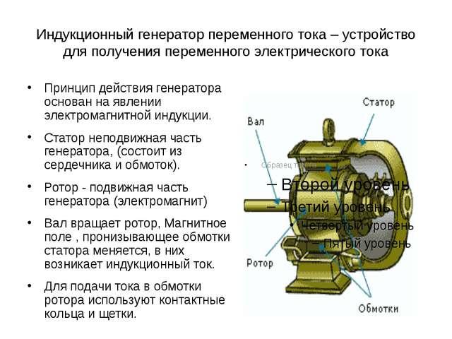 Индукционный генератор переменного тока – устройство для получения переменног...