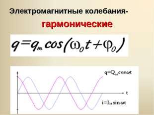 Электромагнитные колебания- гармонические