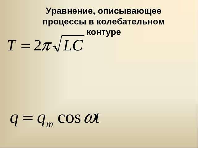 Уравнение, описывающее процессы в колебательном контуре