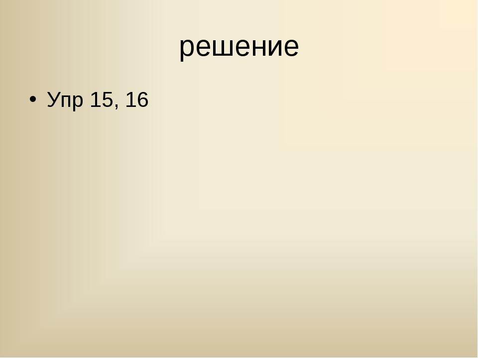 решение Упр 15, 16