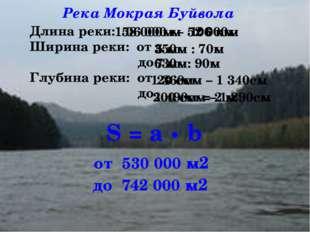 Длина реки: Ширина реки: от до Глубина реки: от до 158 000м – 52 000м 350м :