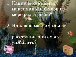 1. Каким может быть максимальный улов по мере роста рыбы? 2. На какое максим
