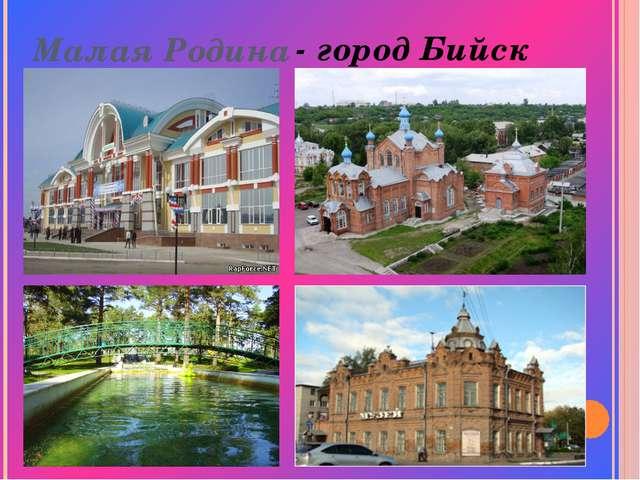 Малая Родина - город Бийск