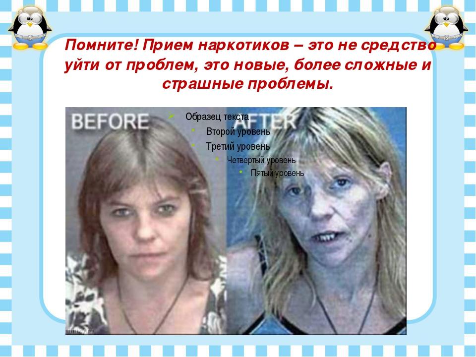 Помните! Прием наркотиков – это не средство уйти от проблем, это новые, боле...