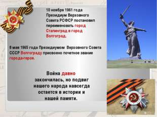 8 мая 1965 года Президиумом Верховного Совета СССР Волгограду присвоено почет