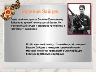 Василий Зайцев Слава снайпера пришла Василию Григорьевичу Зайцеву во время Ст