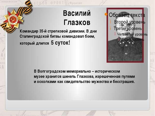 Василий Глазков Командир 35-й стрелковой дивизии. В дни Сталинградской битвы...