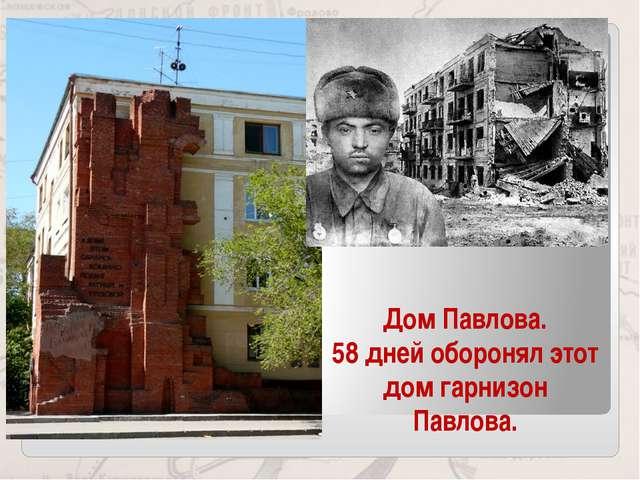 Дом Павлова. 58 дней оборонял этот дом гарнизон Павлова.