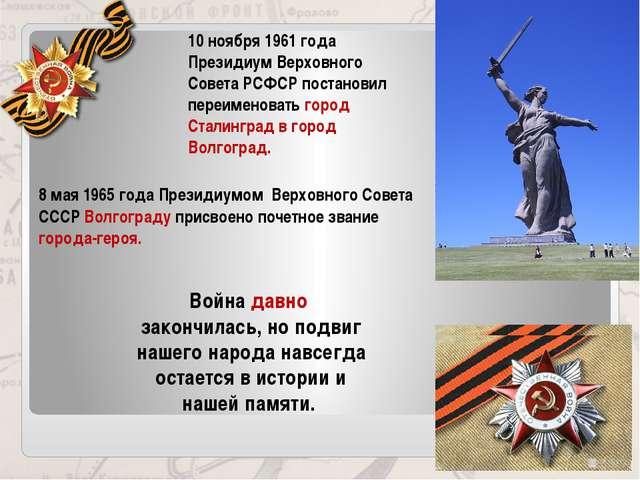 8 мая 1965 года Президиумом Верховного Совета СССР Волгограду присвоено почет...