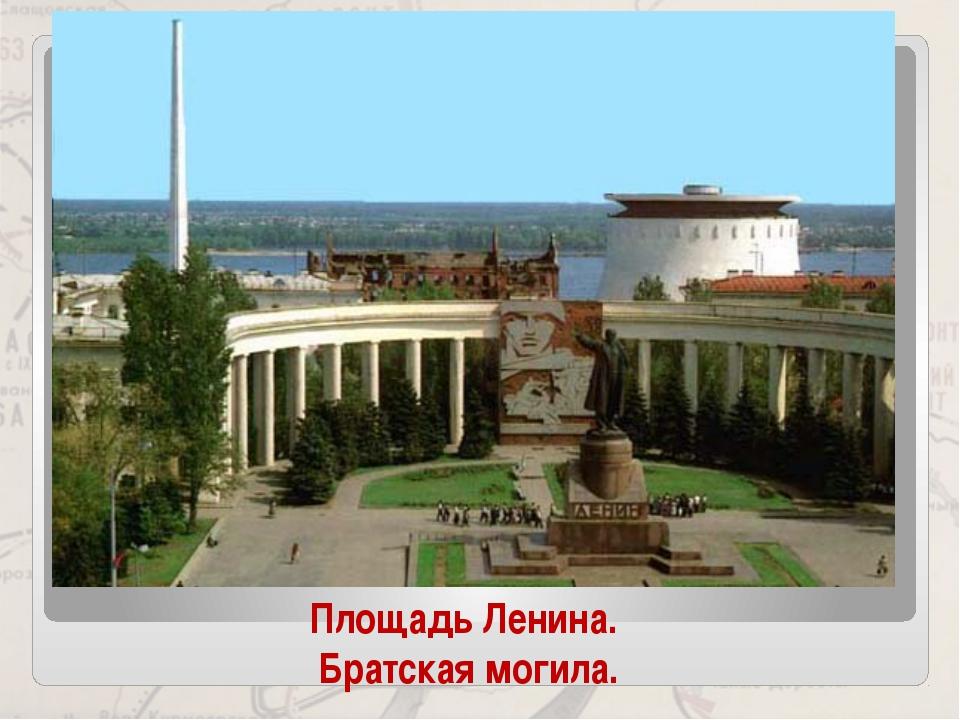 Площадь Ленина. Братская могила.