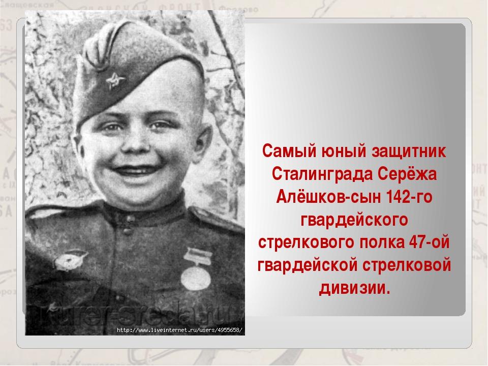 Самый юный защитник Сталинграда Серёжа Алёшков-сын 142-го гвардейского стрелк...