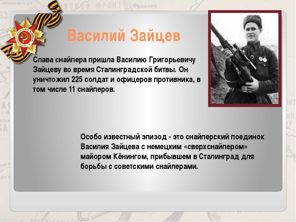 Василий Зайцев Слава снайпера пришла Василию Григорьевичу Зайцеву во время Ст...
