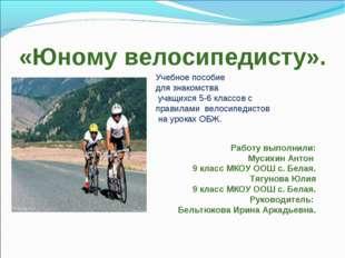 «Юному велосипедисту». Учебное пособие для знакомства учащихся 5-6 классов с