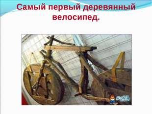 Самый первый деревянный велосипед.