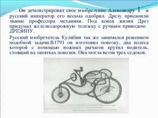 Он демонстрировал свое изобретение Александру 1 и русский император его весь