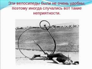 Эти велосипеды были не очень удобны, поэтому иногда случались вот такие непри