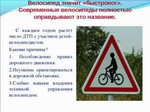 Велосипед значит «быстроног». Современные велосипеды полностью оправдывают эт