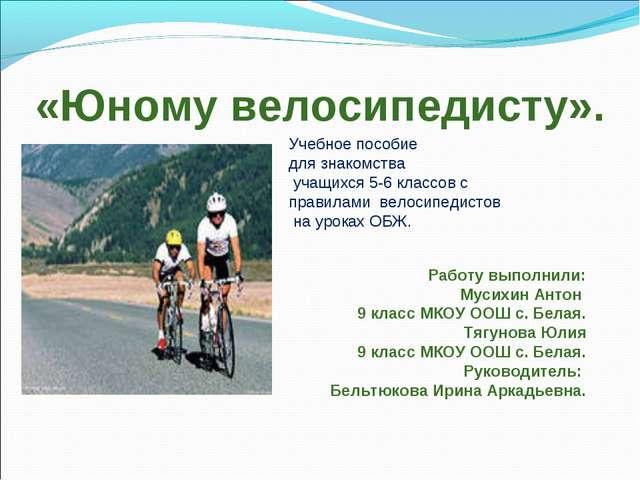 «Юному велосипедисту». Учебное пособие для знакомства учащихся 5-6 классов с...