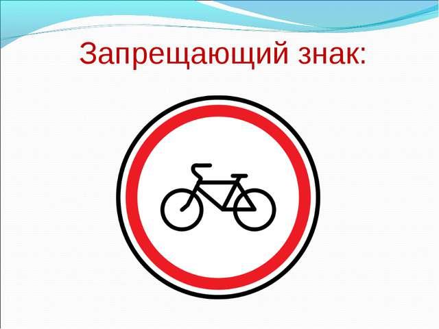 Запрещающий знак: