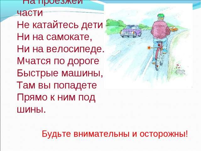 На проезжей части Не катайтесь дети, Ни на самокате, Ни на велосипеде. Мчатс...
