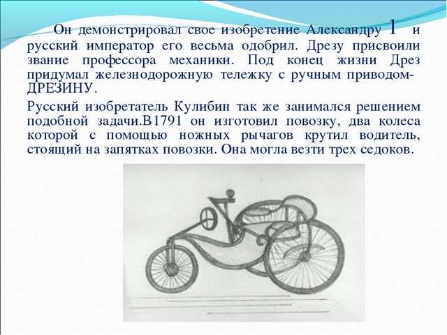 Он демонстрировал свое изобретение Александру 1 и русский император его весь...