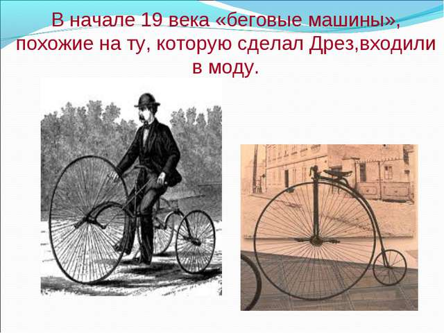В начале 19 века «беговые машины», похожие на ту, которую сделал Дрез,входили...