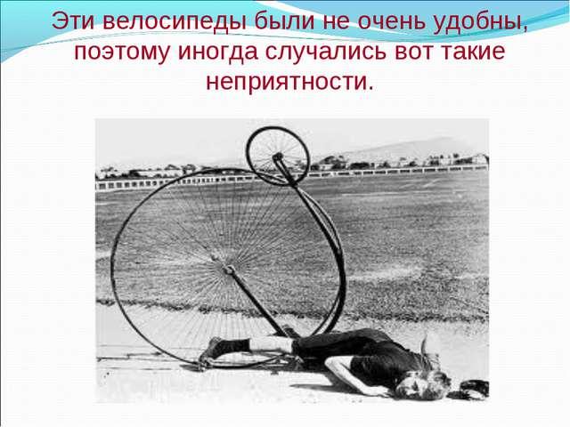 Эти велосипеды были не очень удобны, поэтому иногда случались вот такие непри...
