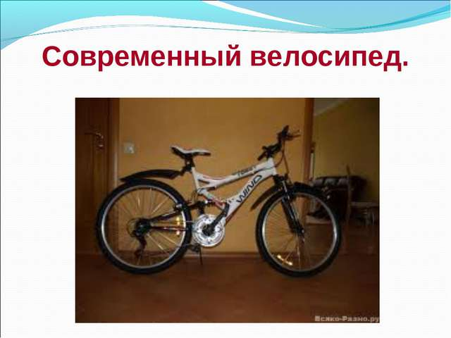 Современный велосипед.