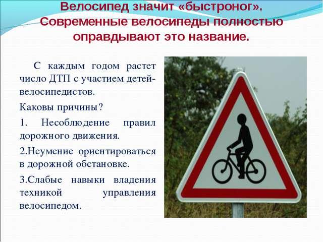 Велосипед значит «быстроног». Современные велосипеды полностью оправдывают эт...