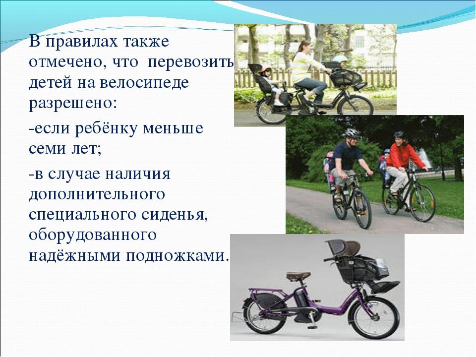 В правилах также отмечено, что перевозить детей на велосипеде разрешено: -есл...