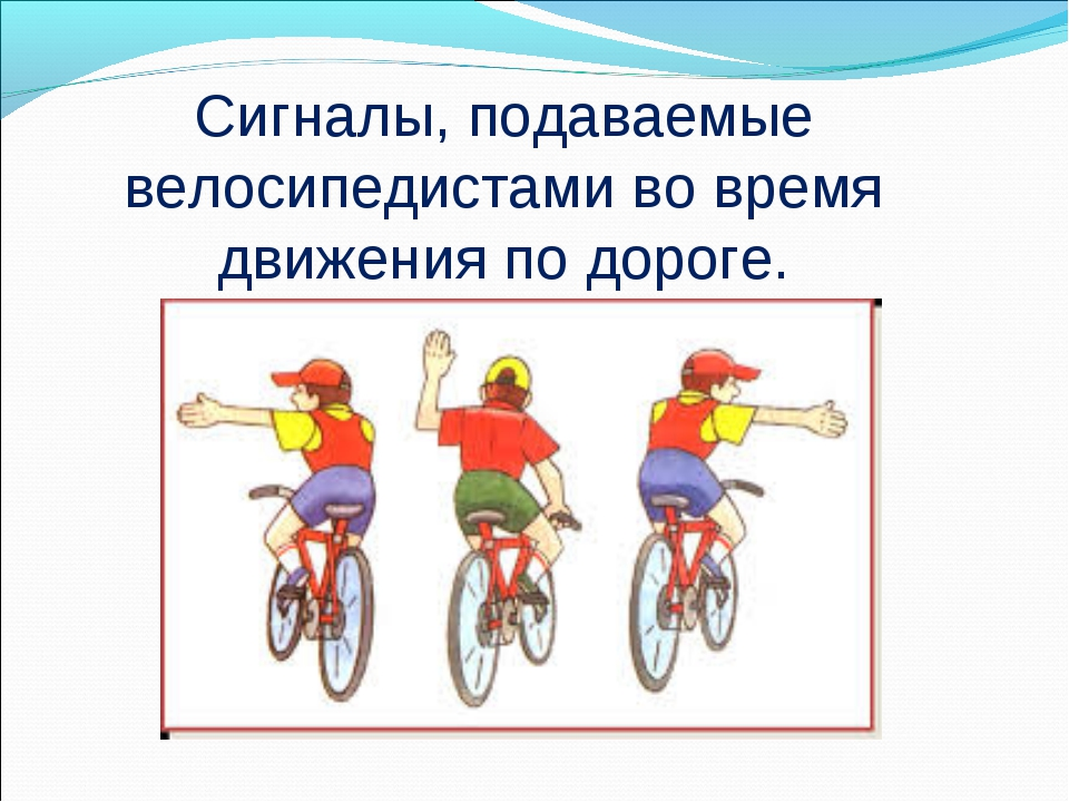 Сигналы, подаваемые велосипедистами во время движения по дороге.