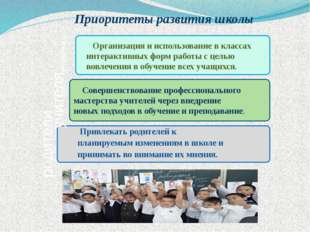 Приоритеты развития школы Организация и использование в классах интерактивны