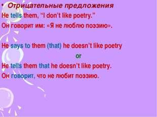 """Отрицательные предложения He tells them, """"I don't like poetry."""" Он говорит им"""