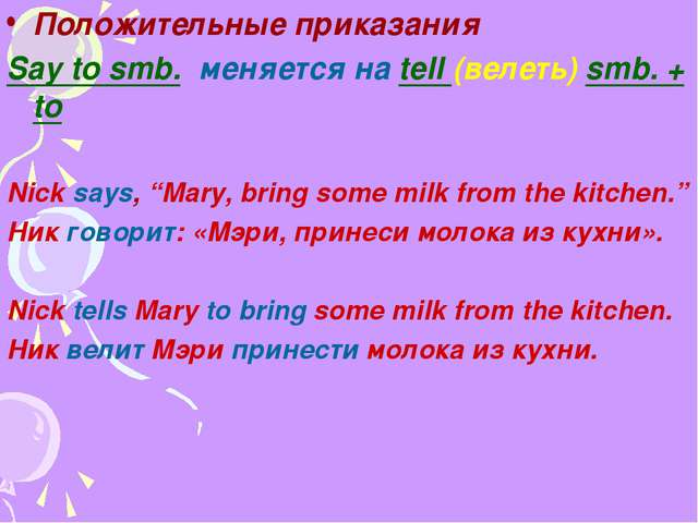 Положительные приказания Say to smb. меняется на tell (велеть) smb. + to Nick...