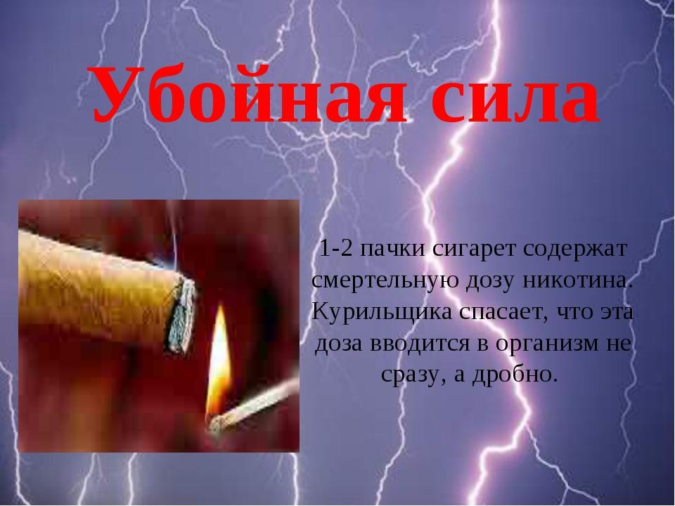 Убойная сила 1-2 пачки сигарет содержат смертельную дозу никотина. Курильщика...