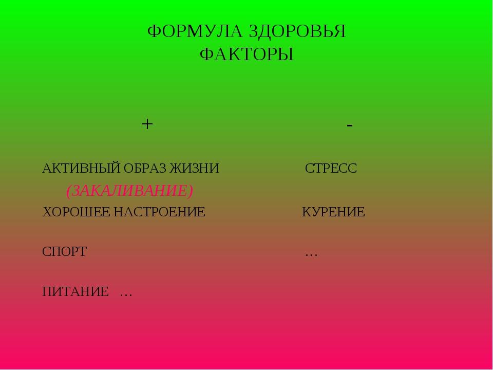 ФОРМУЛА ЗДОРОВЬЯ ФАКТОРЫ + - АКТИВНЫЙ ОБРАЗ ЖИЗНИ СТРЕСС (ЗАКАЛИВАНИЕ) ХОРОШЕ...