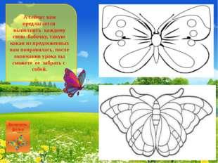 А сейчас вам предлагается выполнить каждому свою бабочку, такую какая из пре