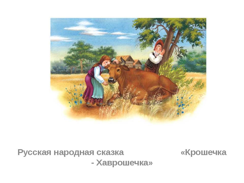 Русская народная сказка «Крошечка - Хаврошечка»