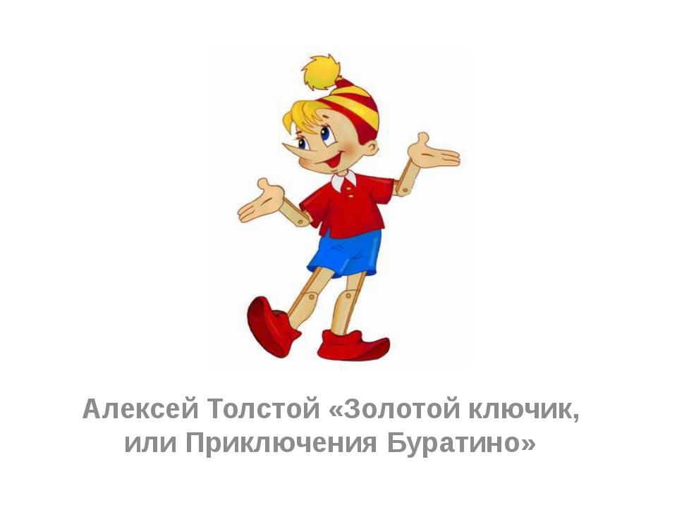 Алексей Толстой «Золотой ключик, или Приключения Буратино»