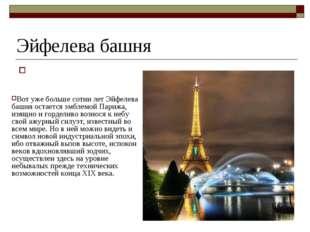 Эйфелева башня Вот уже больше сотни лет Эйфелева башня остается эмблемой Пари