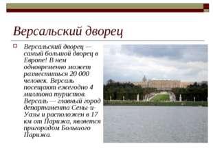 Версальский дворец Версальский дворец— самый большой дворец в Европе! В нем