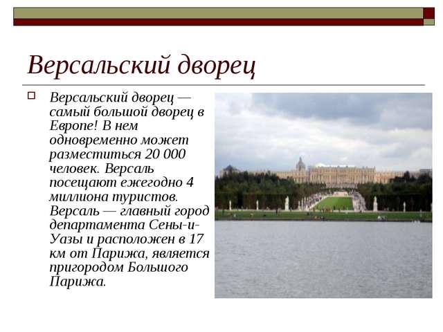 Версальский дворец Версальский дворец— самый большой дворец в Европе! В нем...