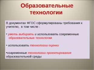 Образовательные технологии В документах ФГОС сформулированы требования к учит