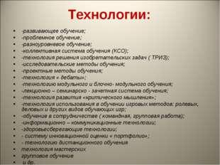 Технологии: -развивающее обучение; -проблемное обучение; -разноуровневое обуч